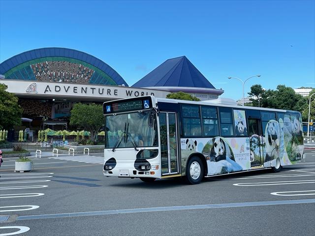 明光バスがパンダのフルラッピング車を運行開始!初便到着後は撮りバスタイムも確保