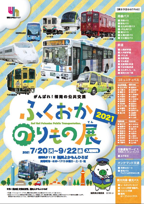 今年のメインテーマは「バス」!『ふくおかのりもの展2021』は9月22日まで開催中