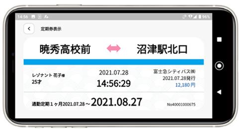 バス定期券購入アプリ 「チケパス」で紙をデジタル化!第一弾は8月10日から富士急シティバスで導入