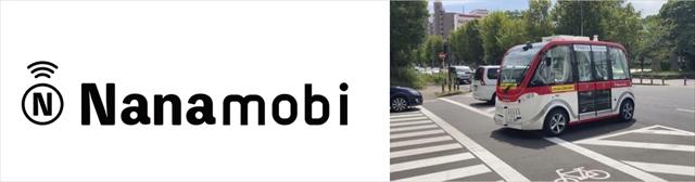 名古屋市鶴舞エリア の幹線道路で自動運転の実証実験を10月29日まで実施!要予約で一般試乗もできる