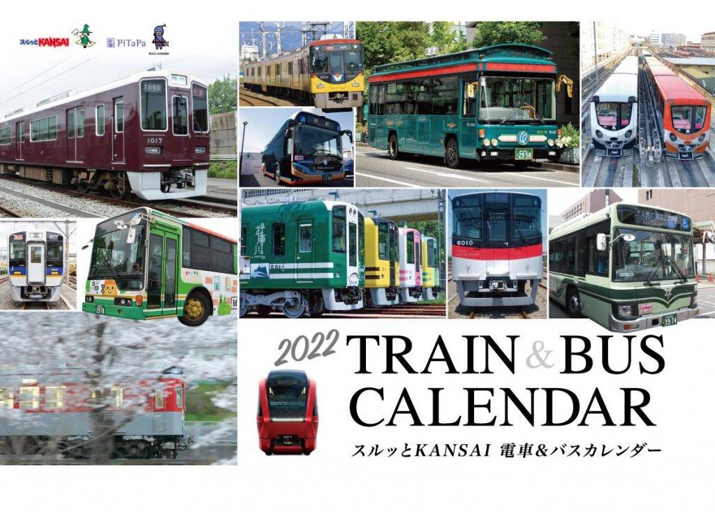 合計26の鉄道・バス事業者がそろう「2022 スルッとKANSAI電車&バスカレンダー」は10月1日発売開始!