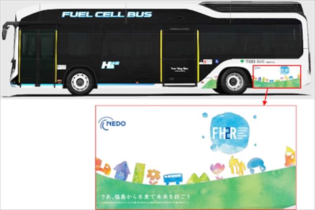 福島県内で製造された水素で走るラッピング燃料電池バスが運行中!都営バス運行情報から現在位置がわかるので乗りバスにも撮影にも便利
