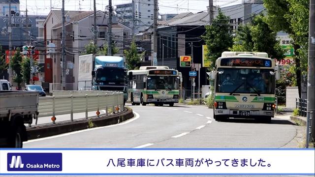 水害発生時にバスはどこに退避させる?大阪シティバスが訓練の様子を動画で解説!