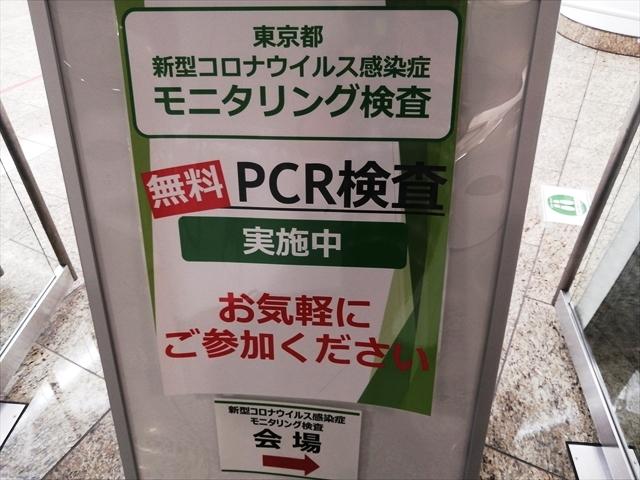 都営バス停留所が一番近い?東京都の無料PCRモニタリング検査を受けてみた!